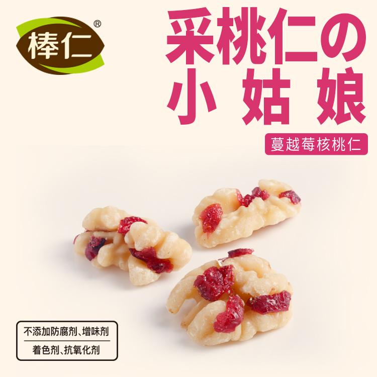 蔓越莓烘焙核桃仁100g罐装