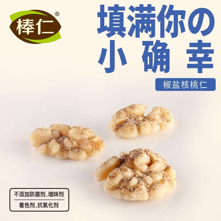 椒盐烘焙桃仁100g罐装