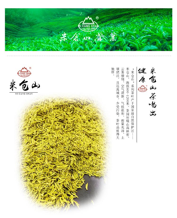 广元黄茶135g