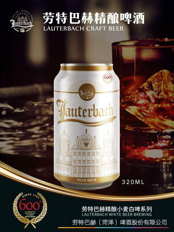 精酿小麦白啤酒320ML