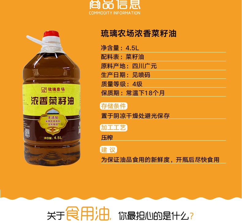 4.5L浓香菜籽油