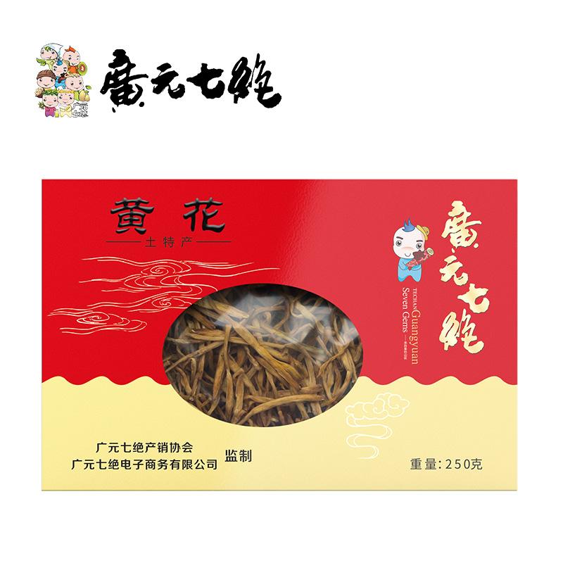 黄花礼盒250g