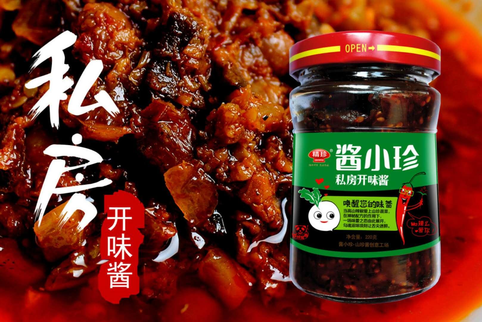 酱小珍豆瓣酱  豆豉香菇酱    私房开味酱