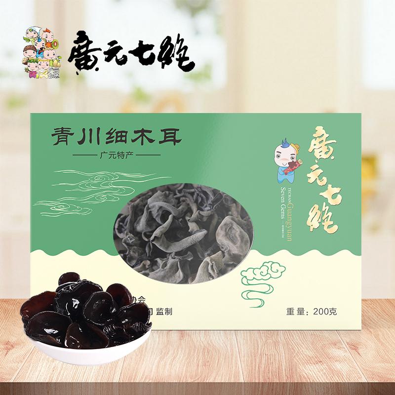 青川细木耳礼盒200g