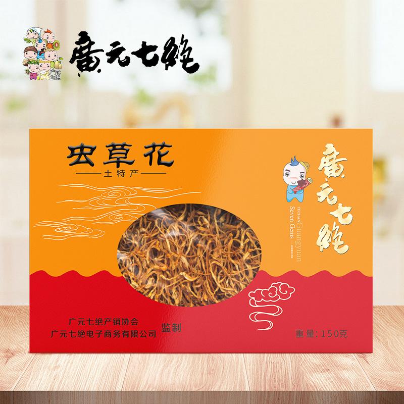 虫草花礼盒150g