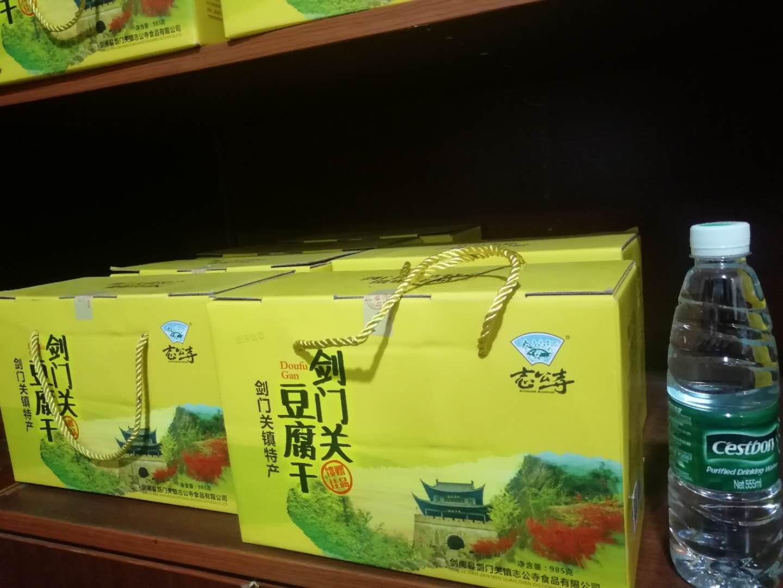 剑门关豆腐干黄盒礼包985g
