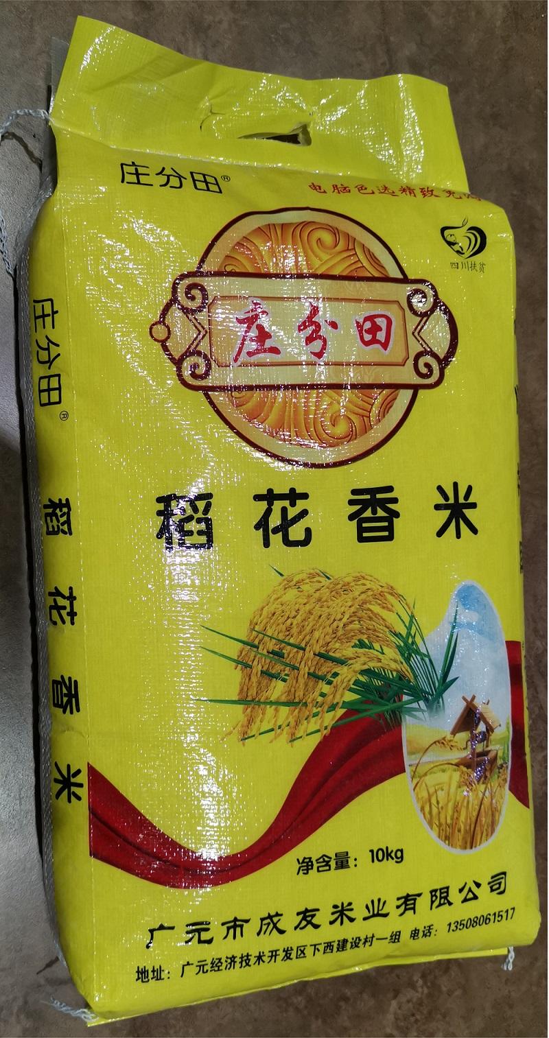 稻花香米10kg