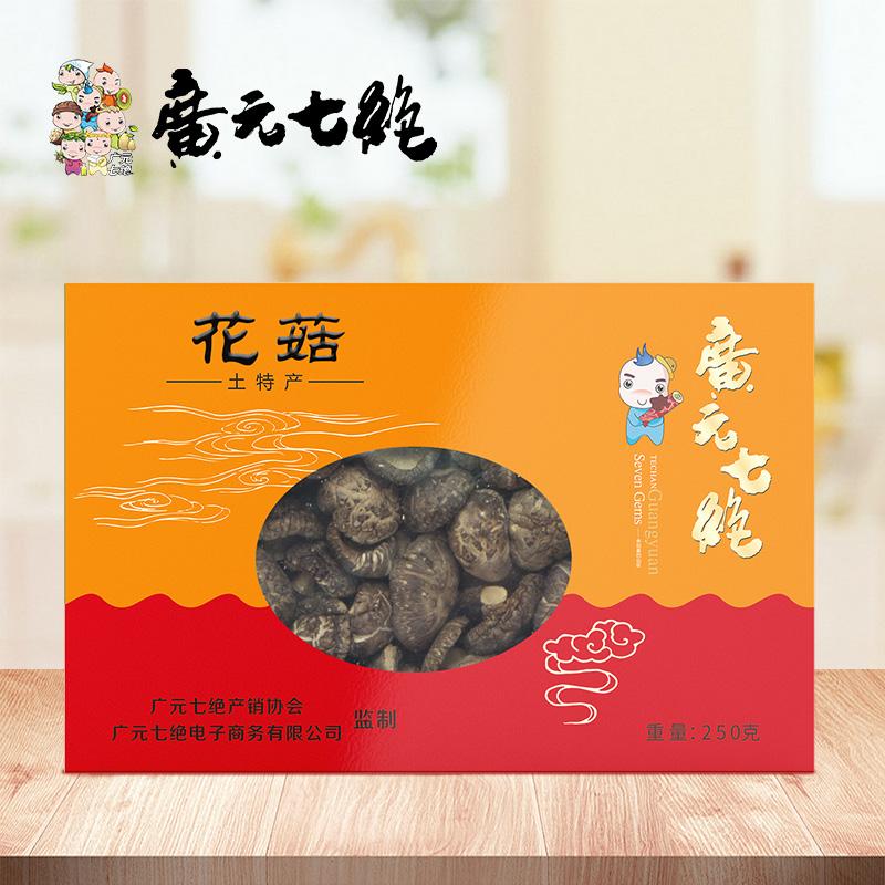 广元七绝花菇礼盒